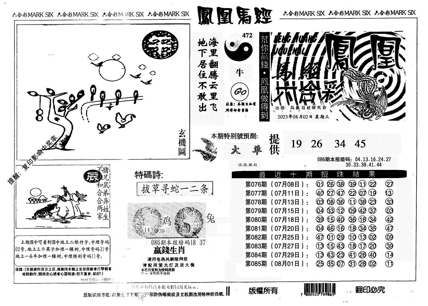 086期凤凰马经信封(黑白)