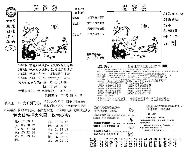 086期诸葛透密数(黑白)