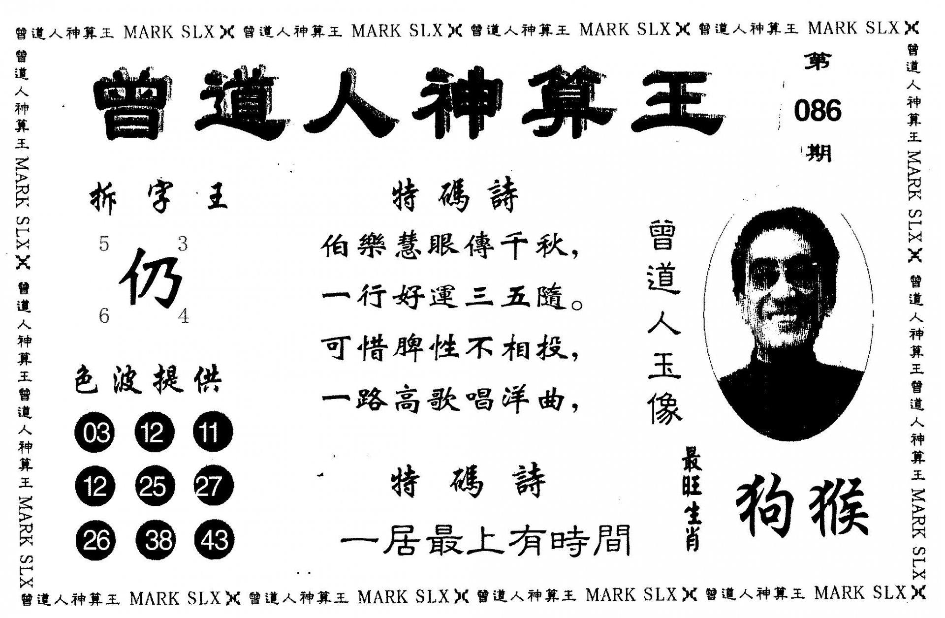 086期曾道人神算王(黑白)