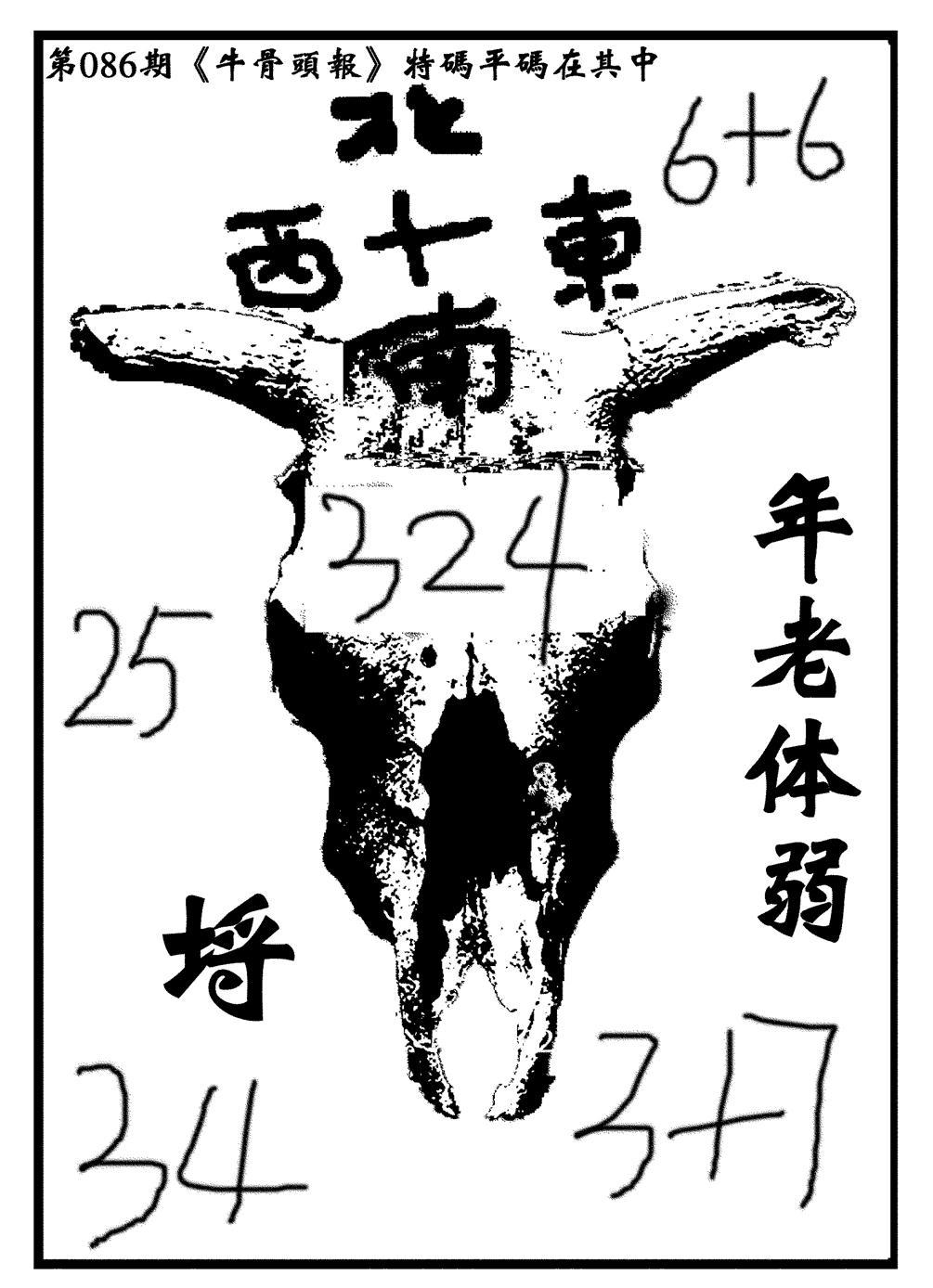 086期牛头报(黑白)