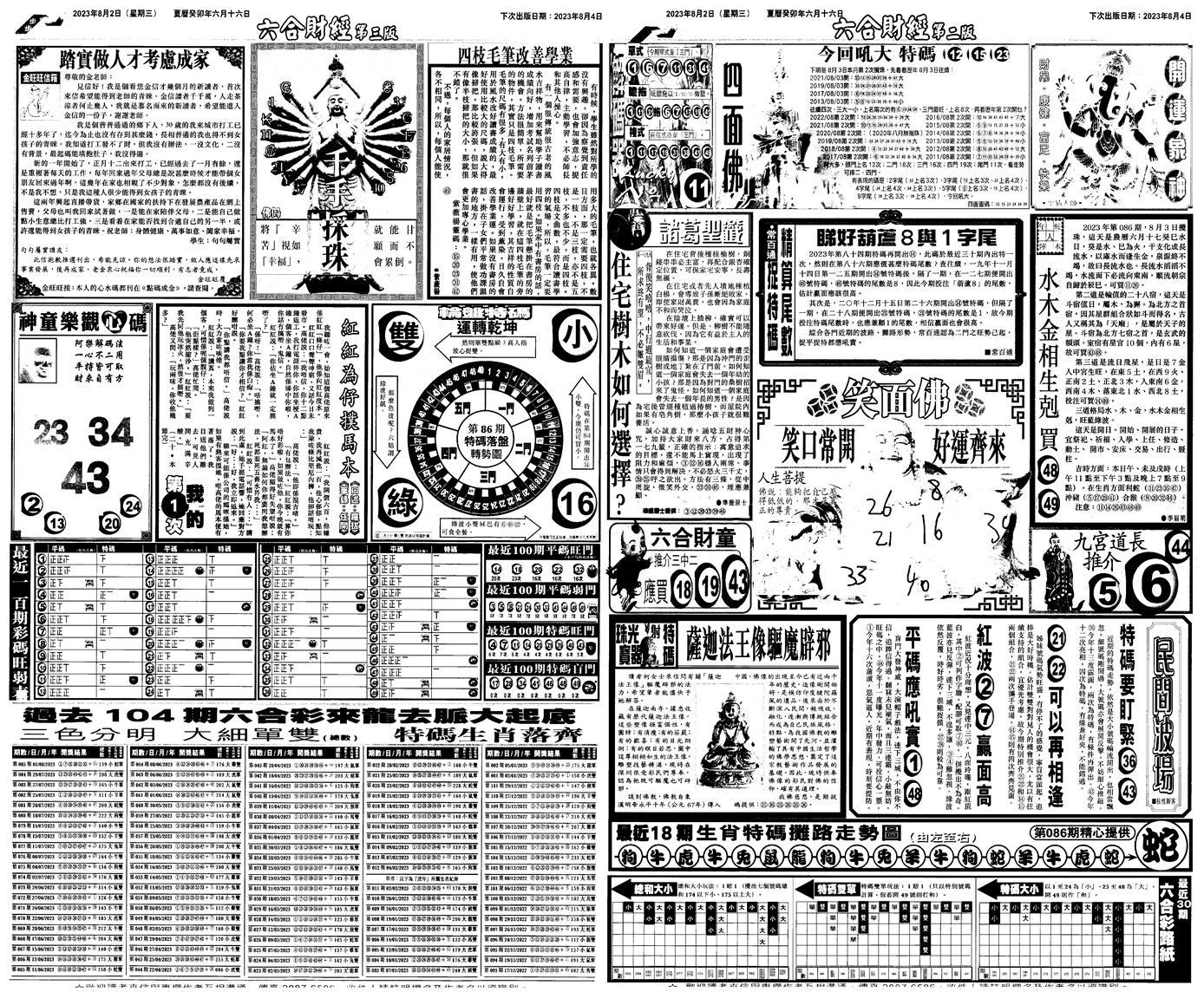 086期大财经B(黑白)