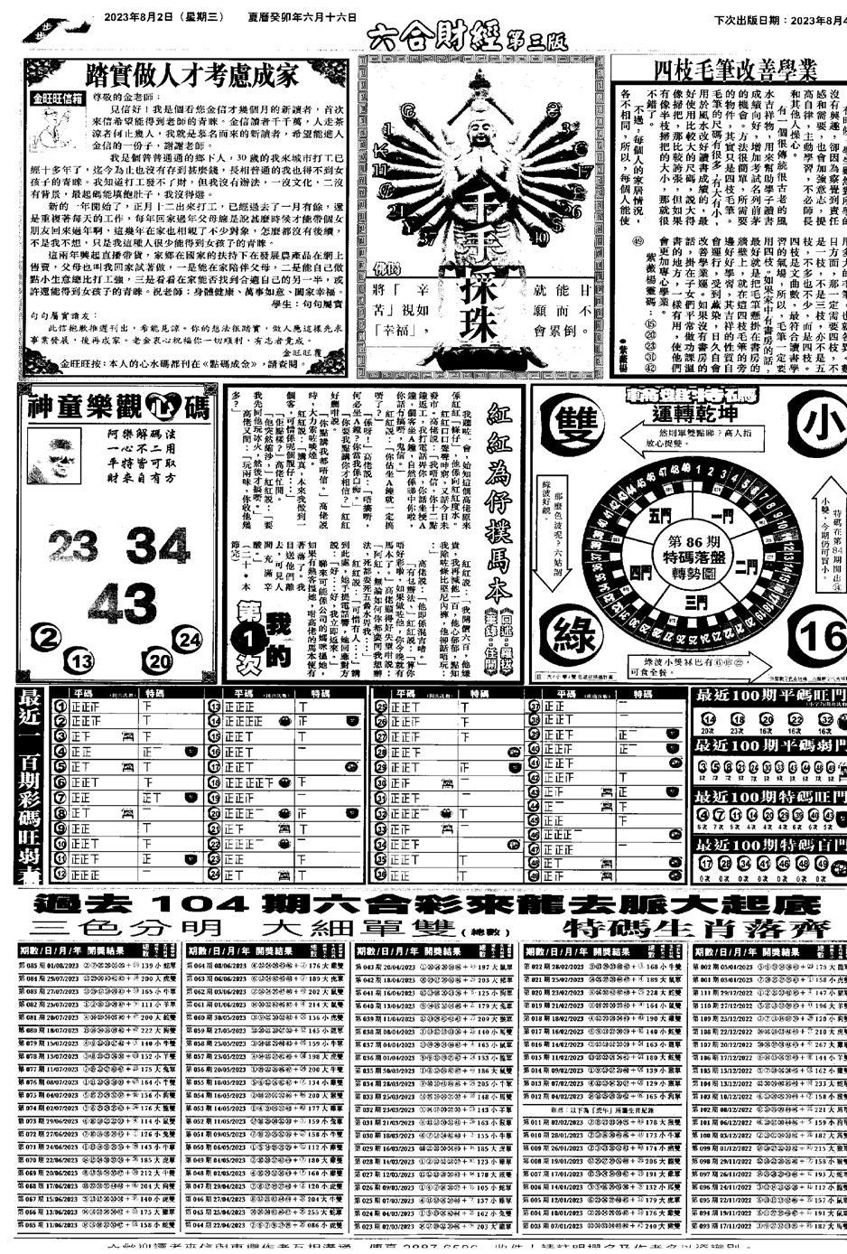086期大财经C(黑白)