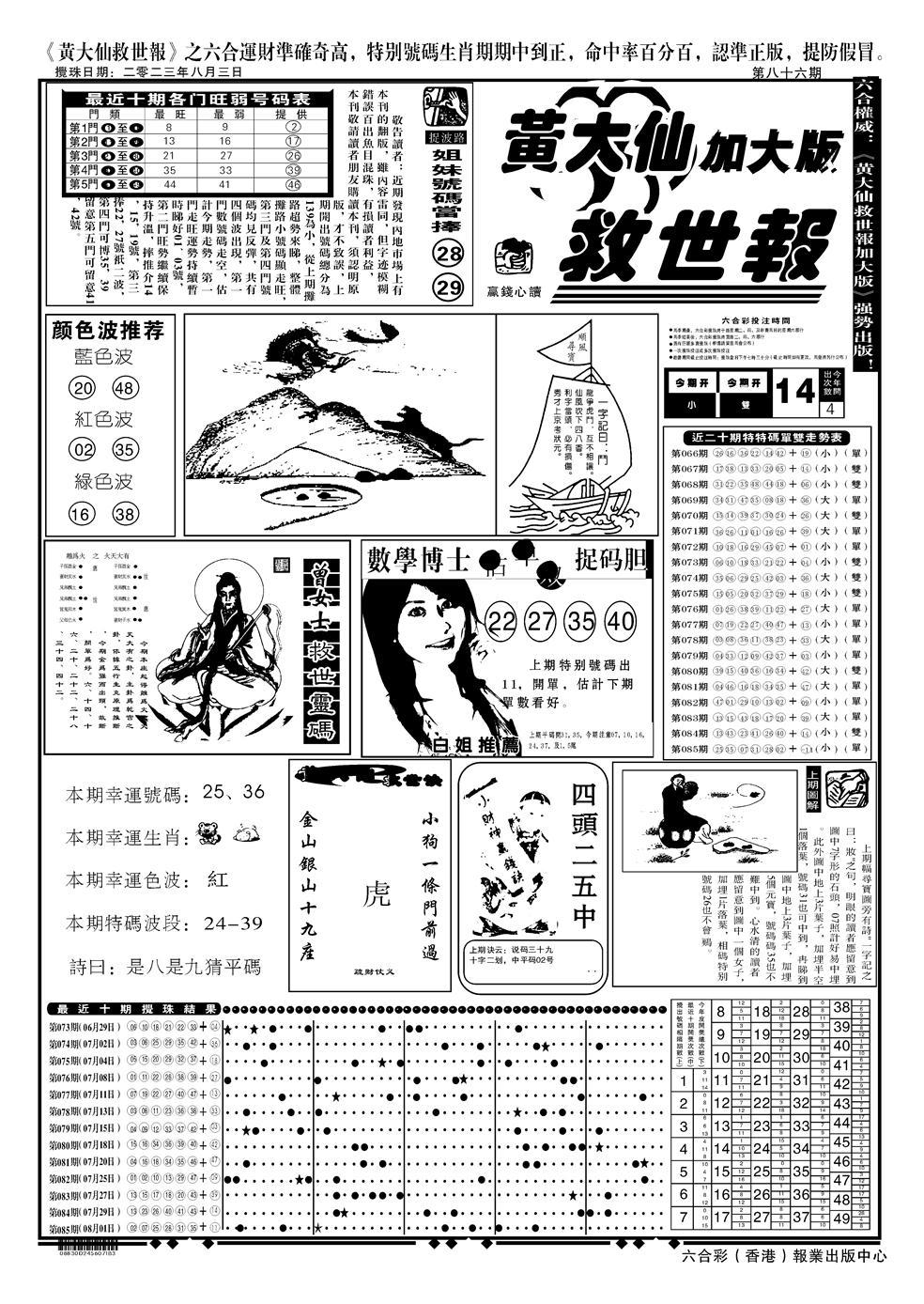086期大救世A(黑白)