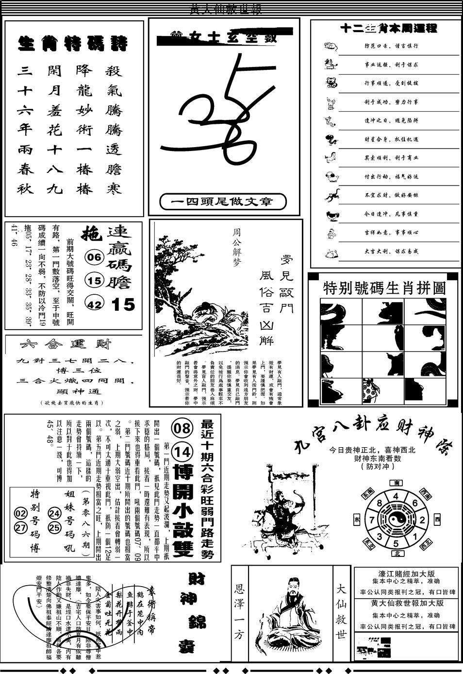 086期大救世B(黑白)