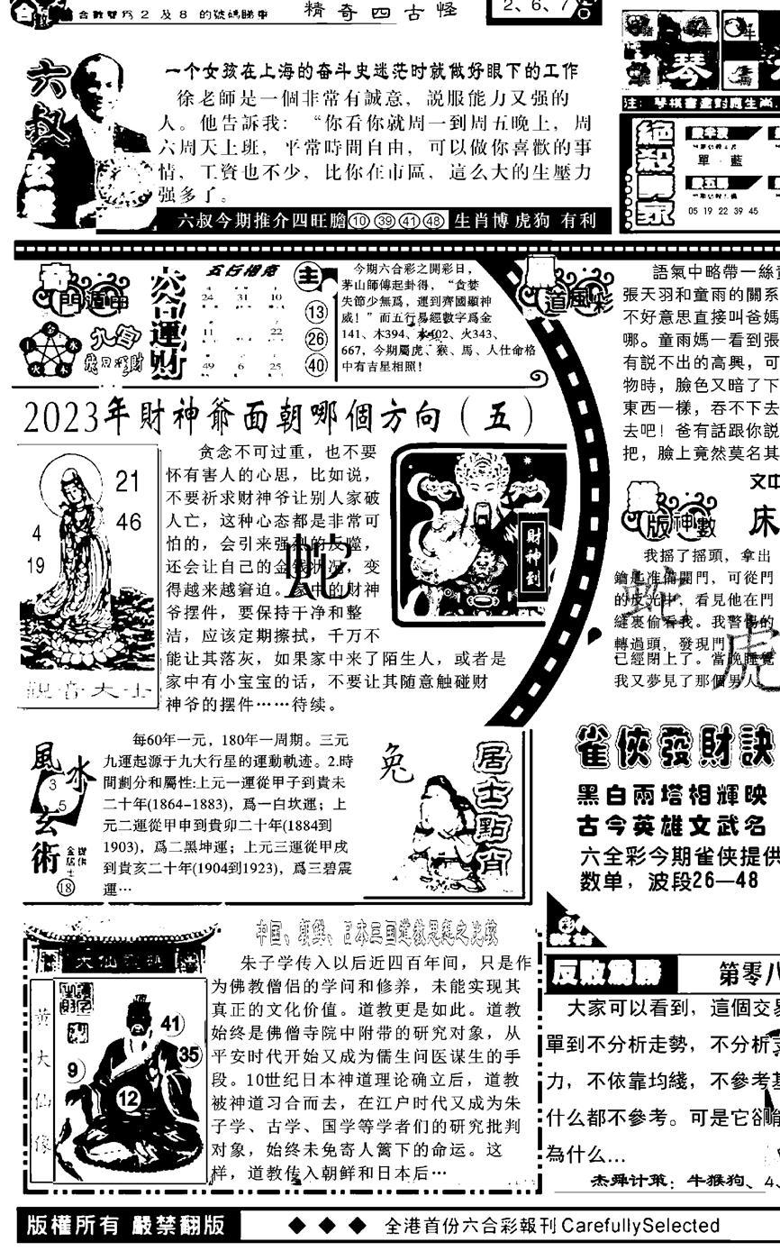 086期六合精选A(黑白)