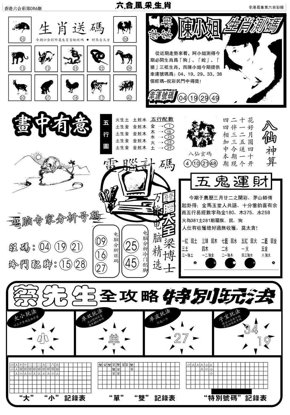 086期六合风彩B(黑白)