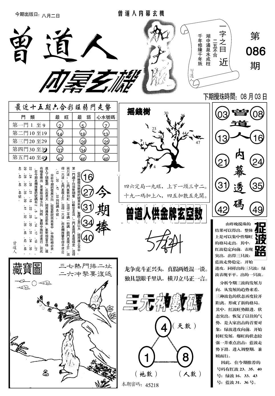 086期内幕加大A(黑白)