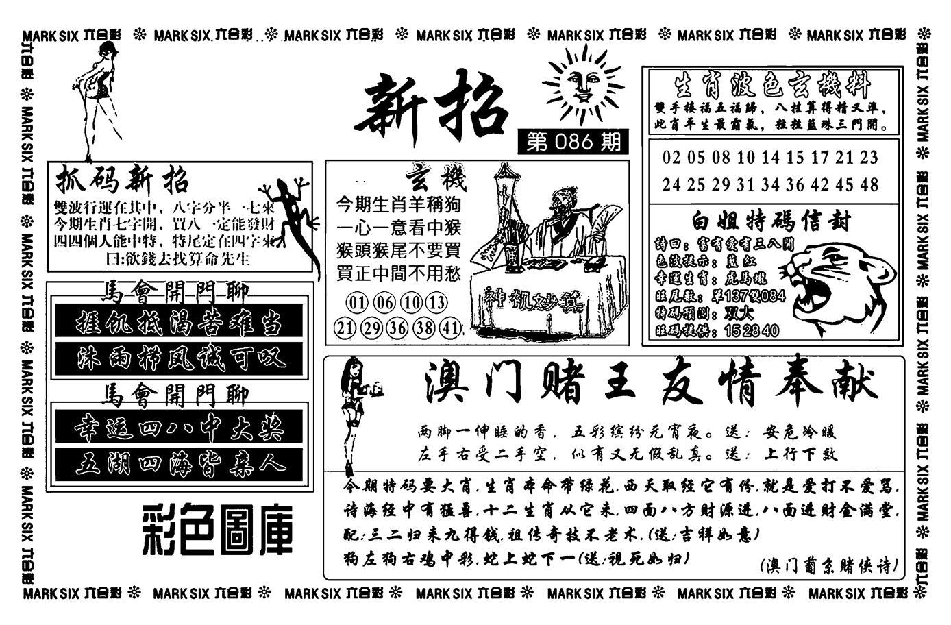 086期诸葛新招(黑白)
