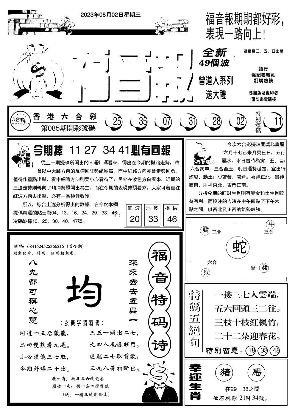 086期福音报A(黑白)