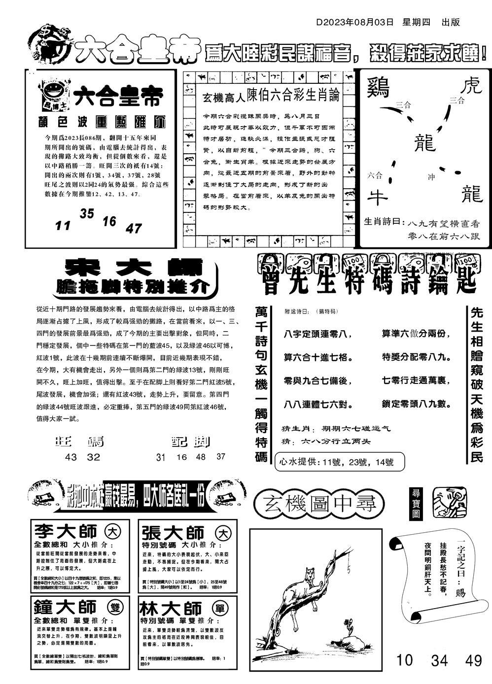 086期六合皇帝B(黑白)