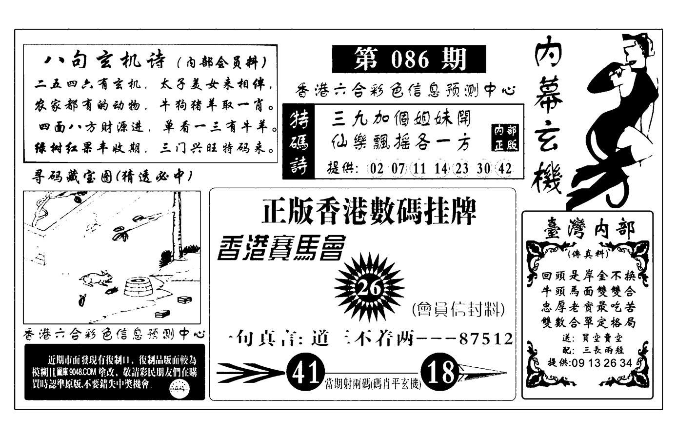 086期内幕玄机报(黑白)