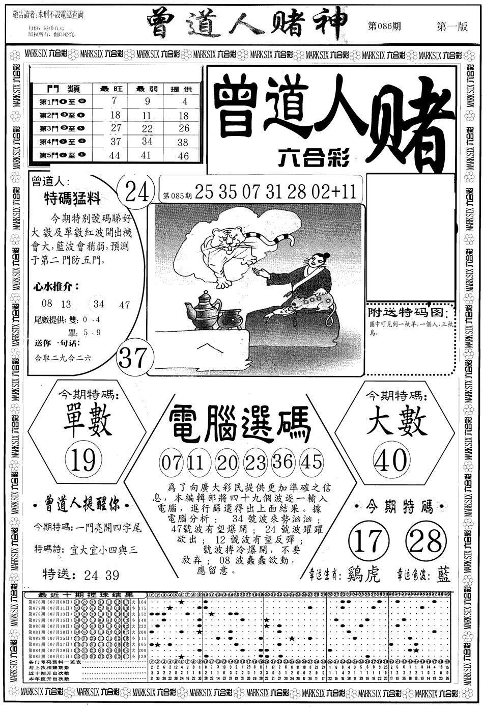 086期曾道人赌神A(黑白)