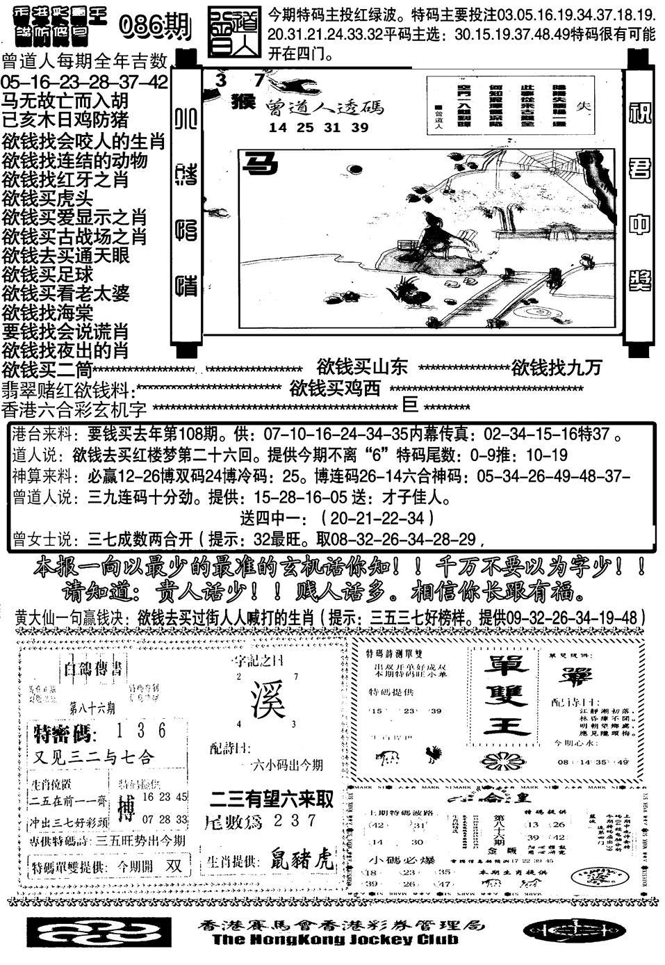086期另大刀彩综合B(黑白)