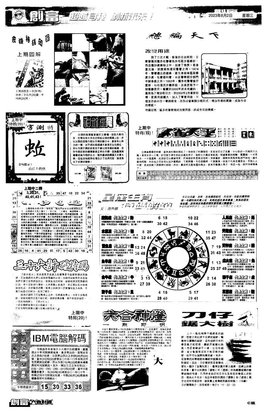 086期大版创富D(黑白)
