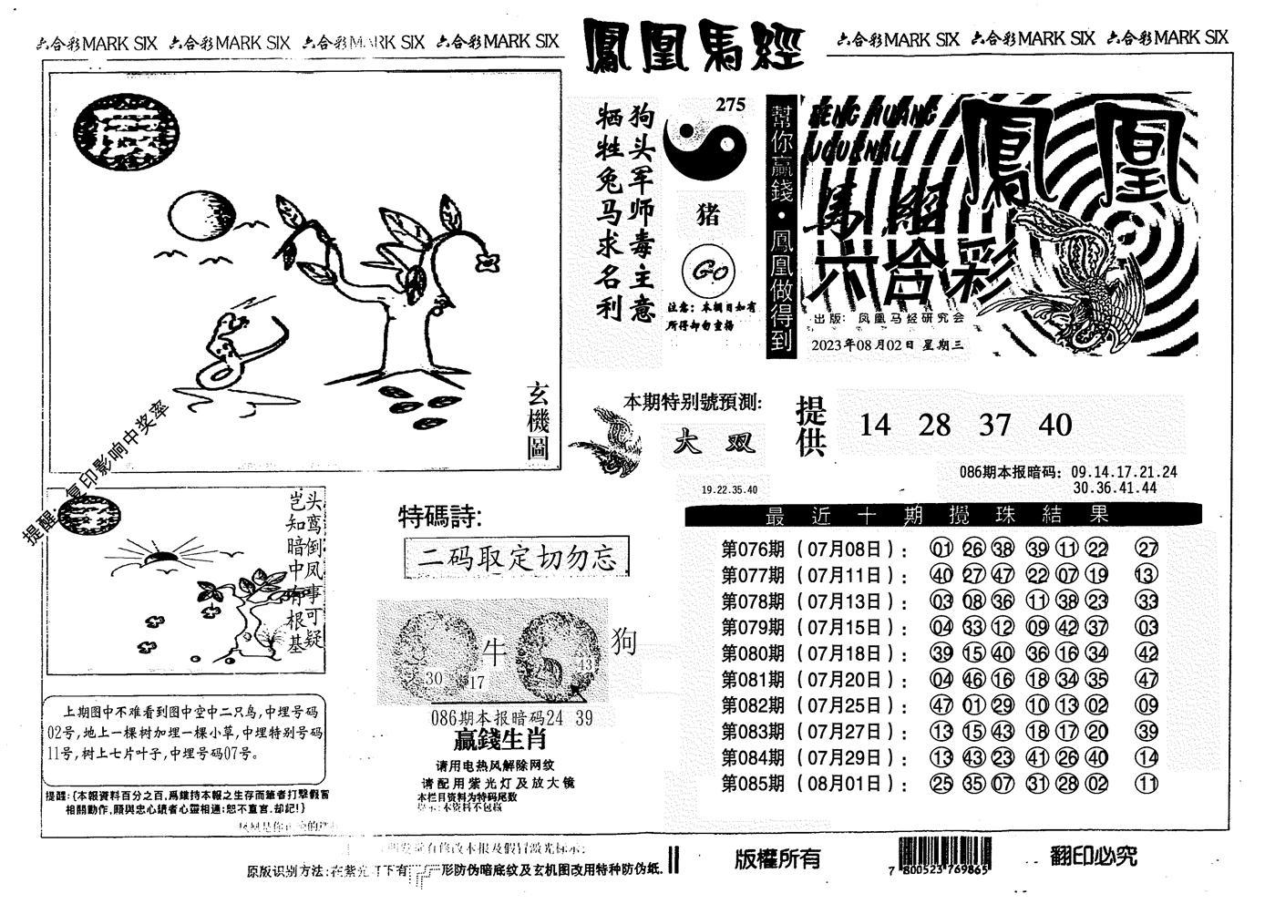 086期另版凤凰马经(黑白)