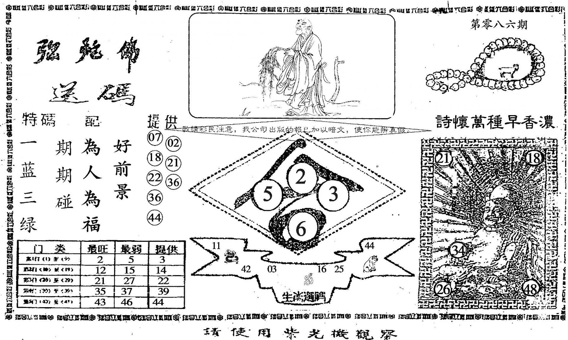 086期老弥驼(黑白)