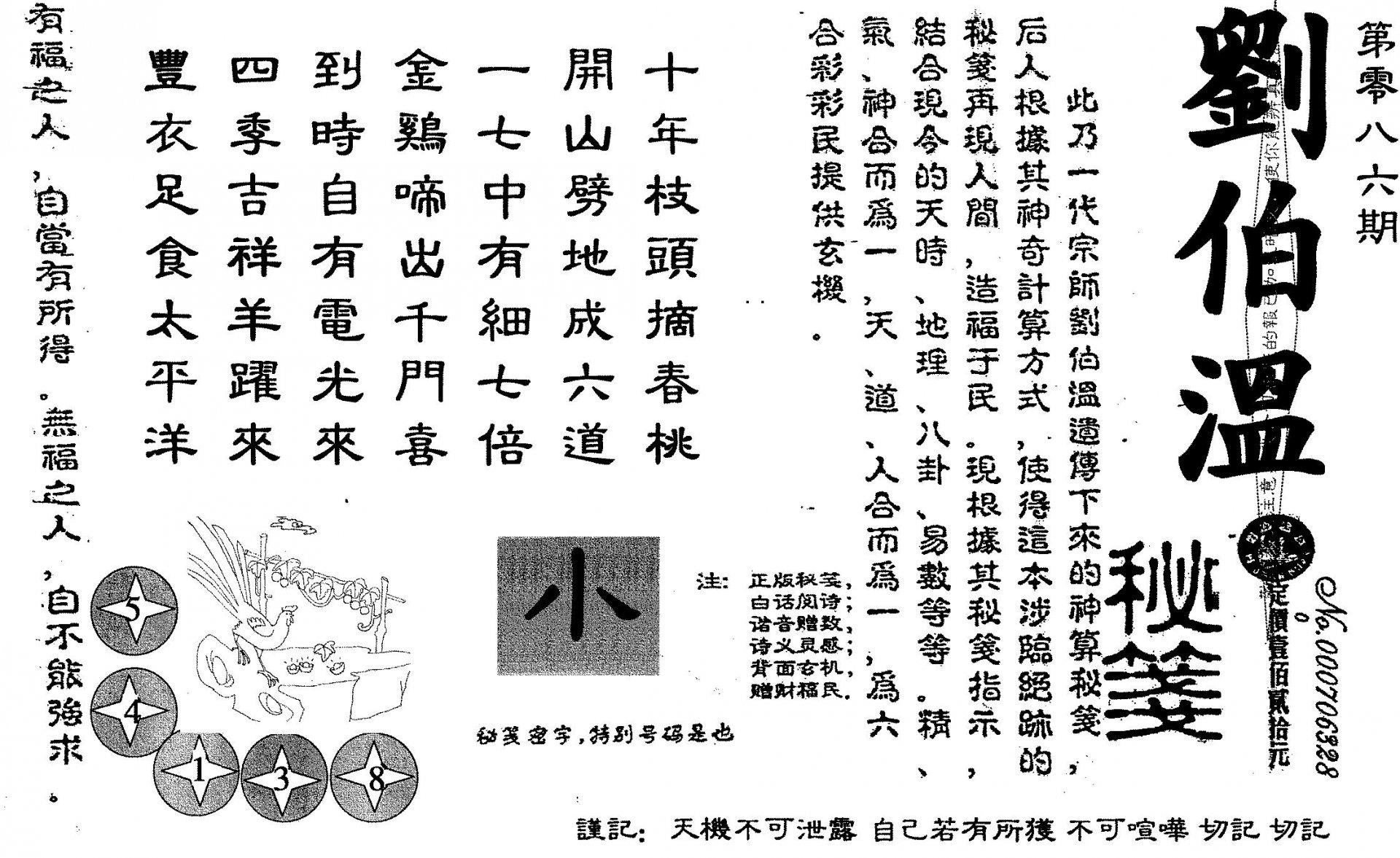 086期老版刘伯温(黑白)