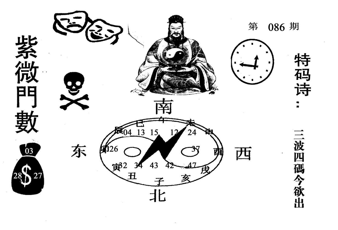 086期老版紫微倒数(黑白)