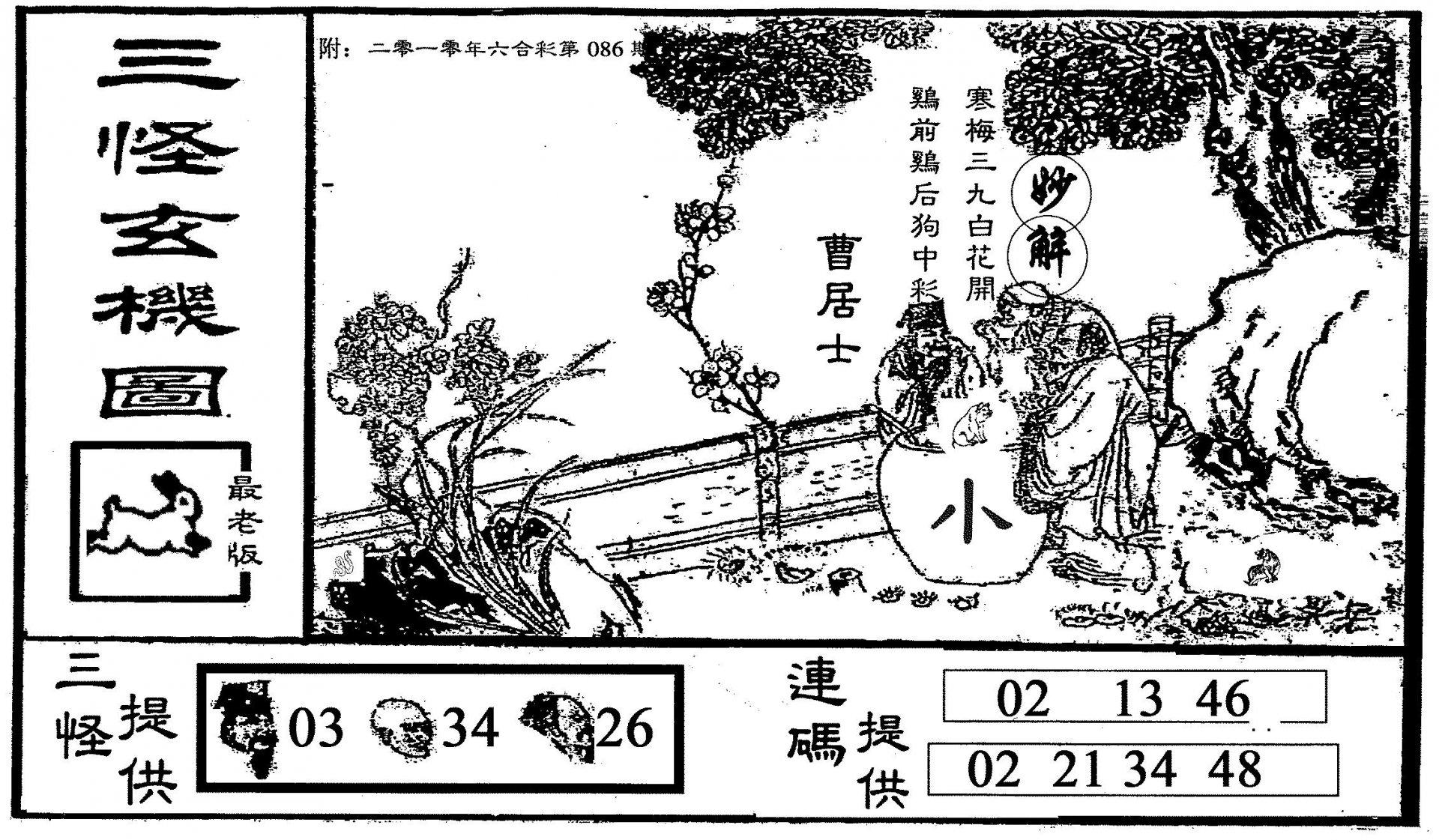 086期老版三怪(黑白)