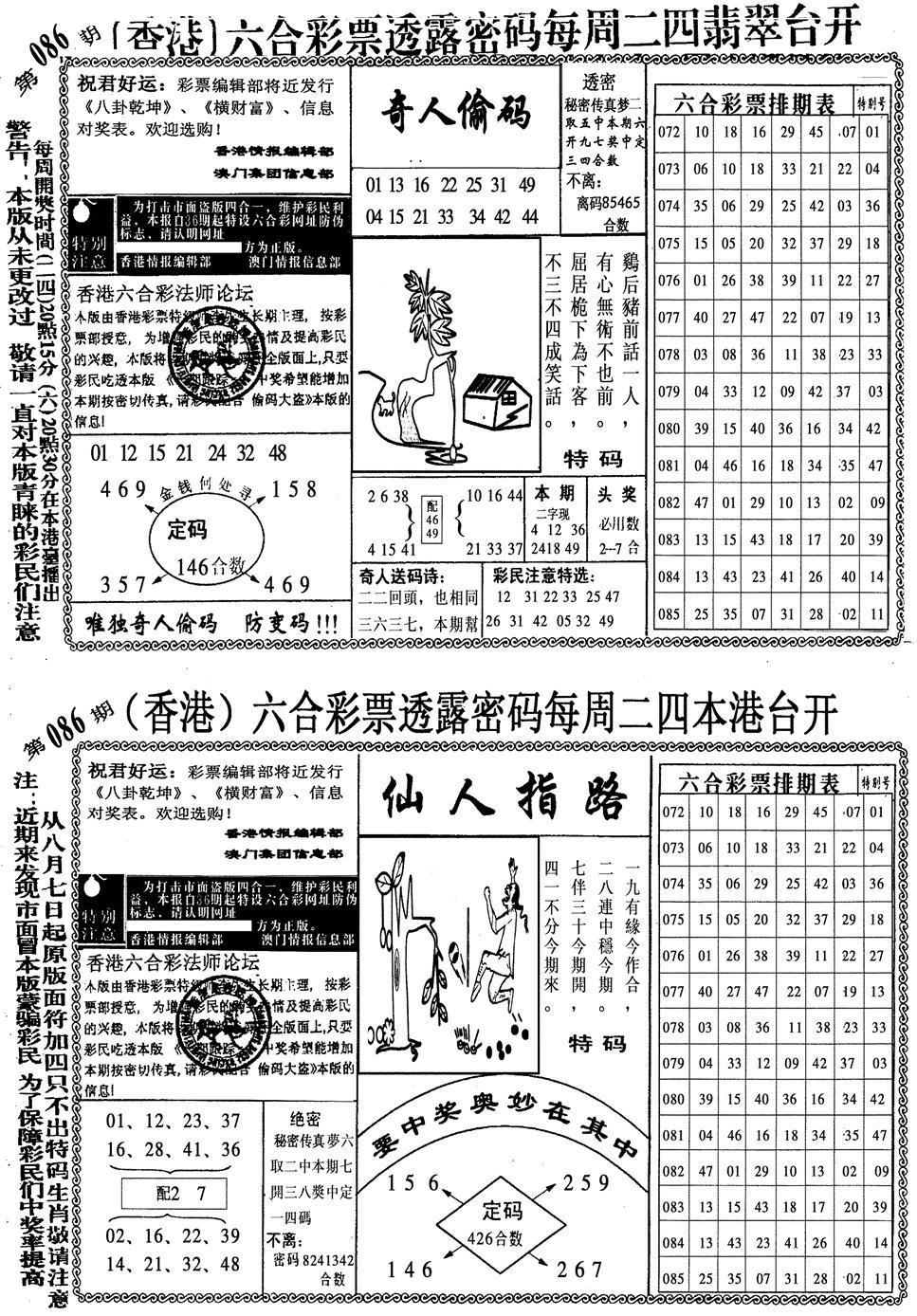 086期印仔小四合B(黑白)