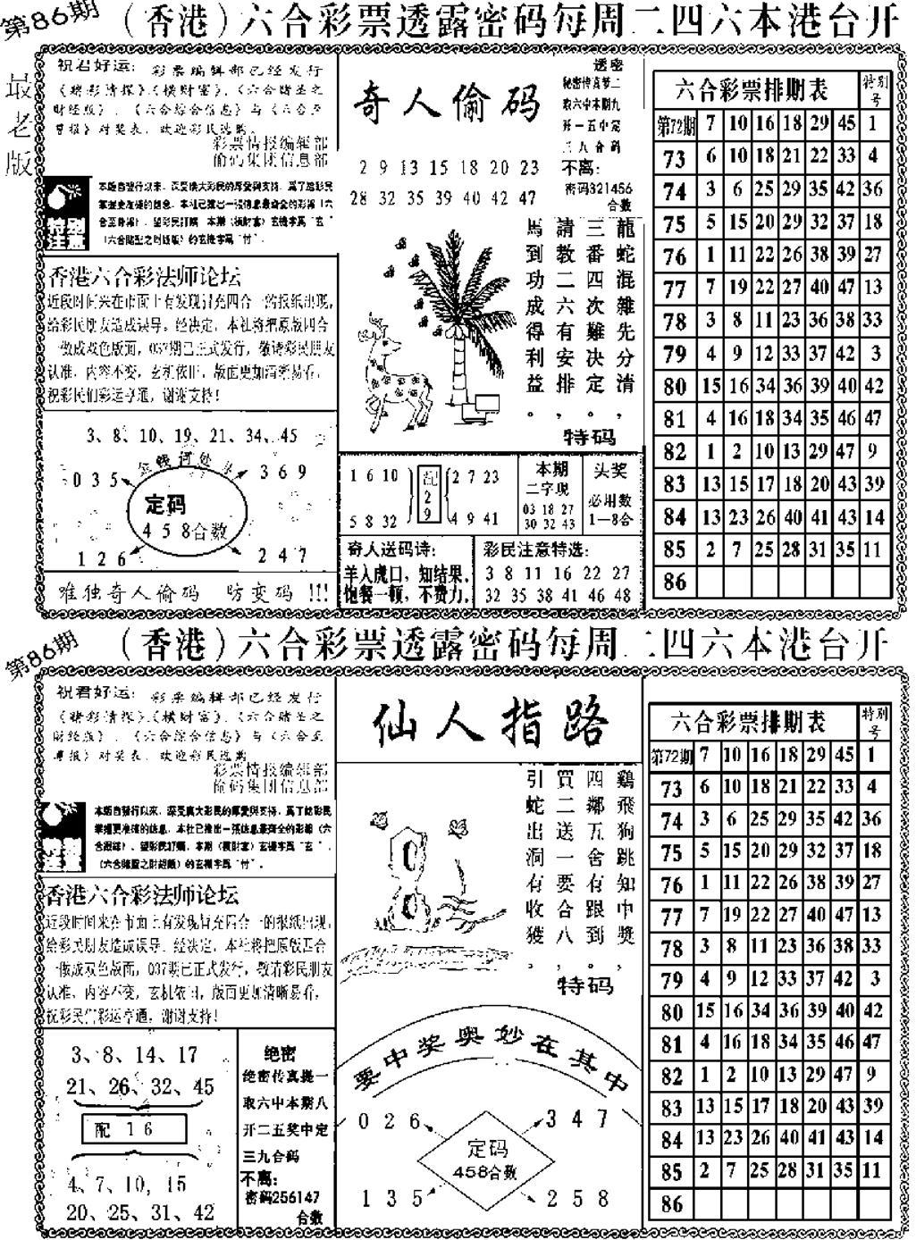 086期老板小四合A(黑白)