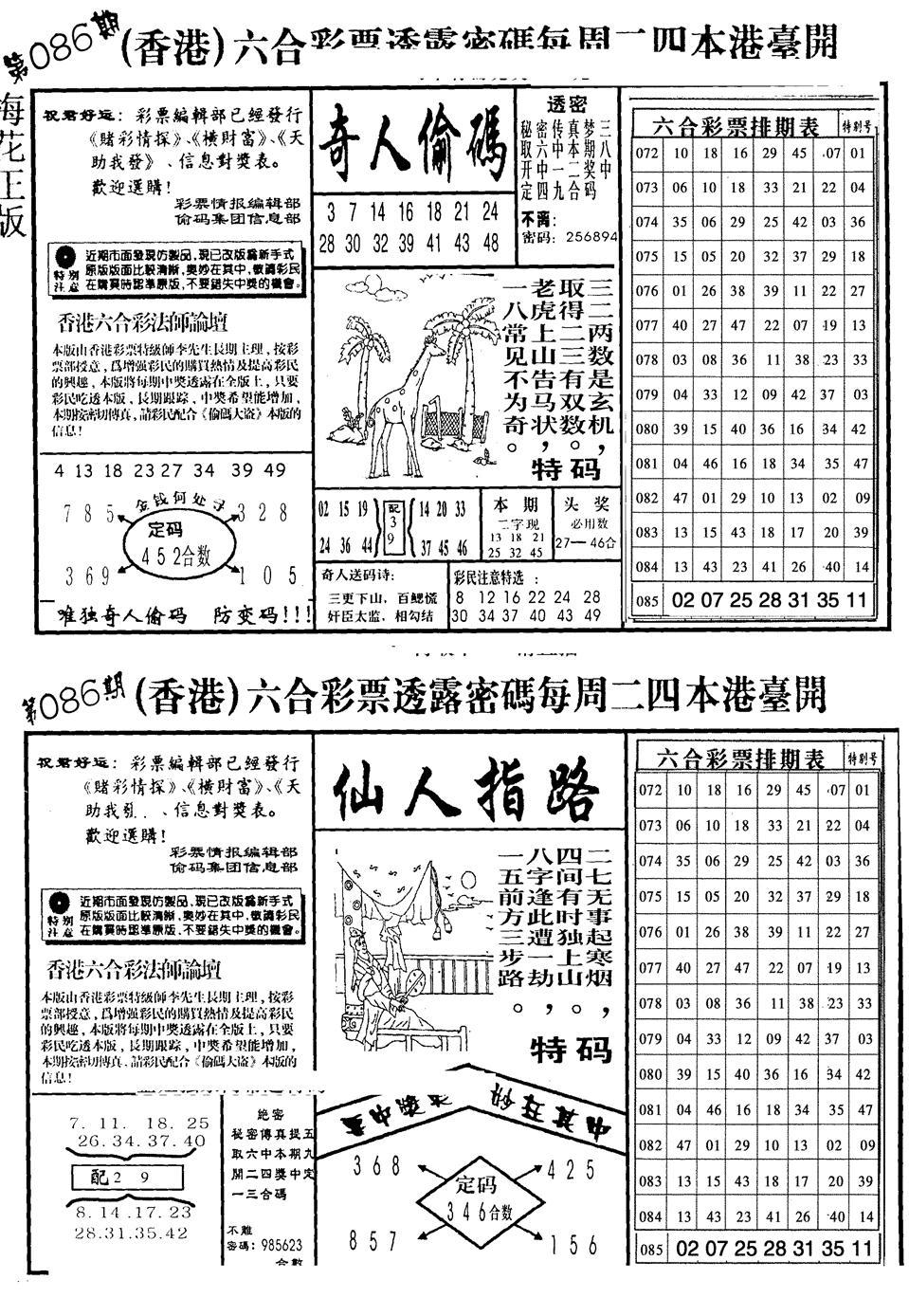 086期老版梅花四合B(黑白)