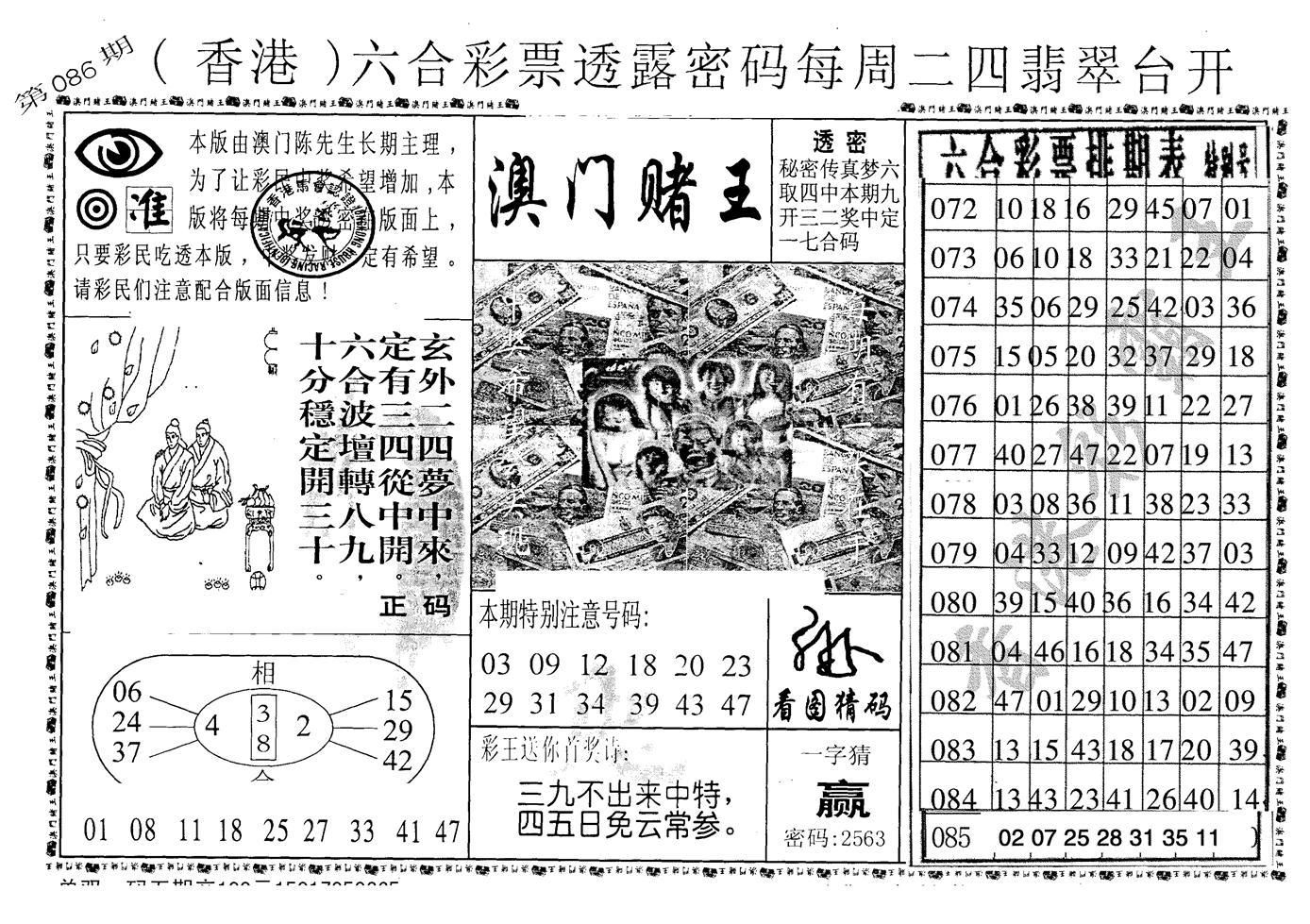 086期老版澳门堵王B(黑白)