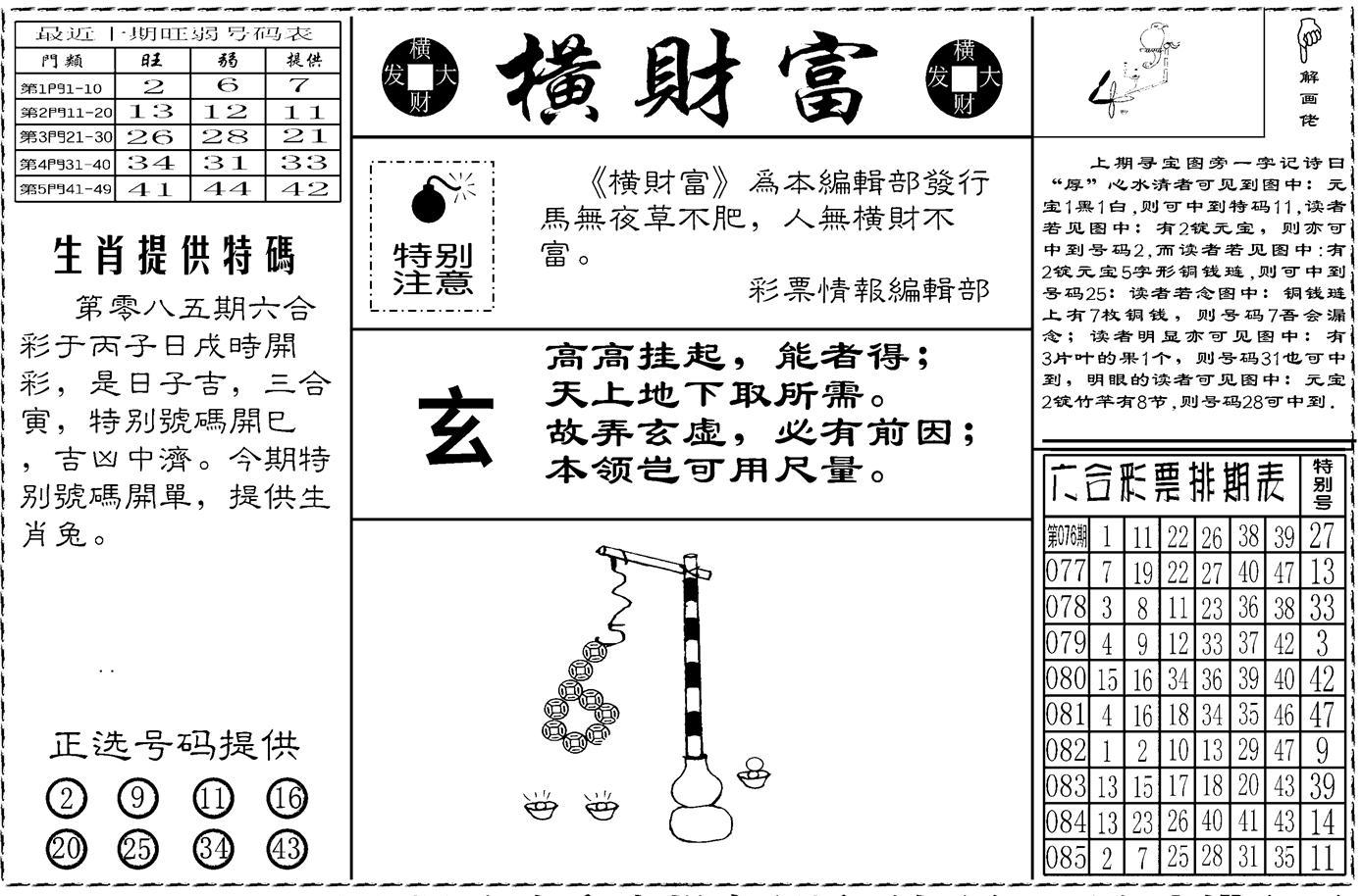 086期老版横财富(黑白)