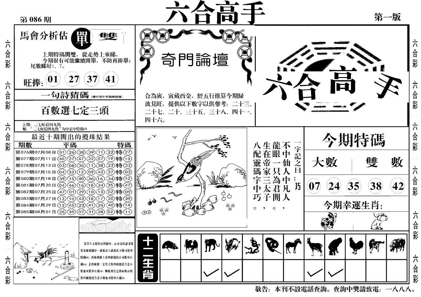 086期六合高手A(黑白)
