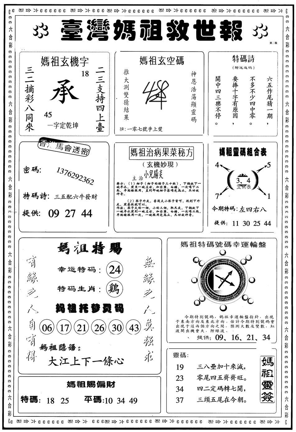 086期台湾妈祖灵码B(黑白)