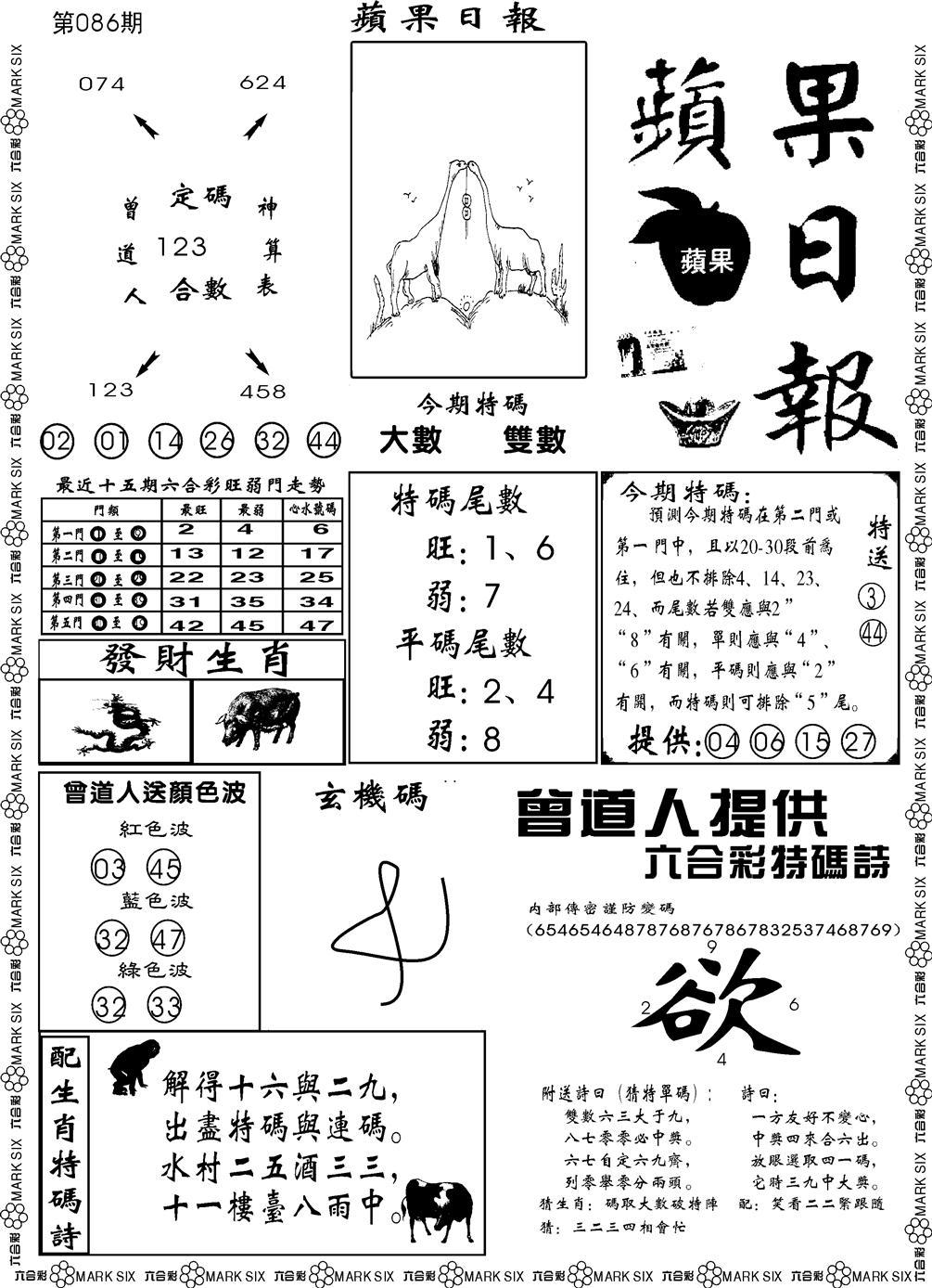 086期青苹果(黑白)