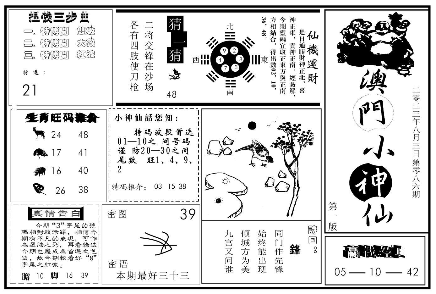 086期澳门小神仙A(黑白)