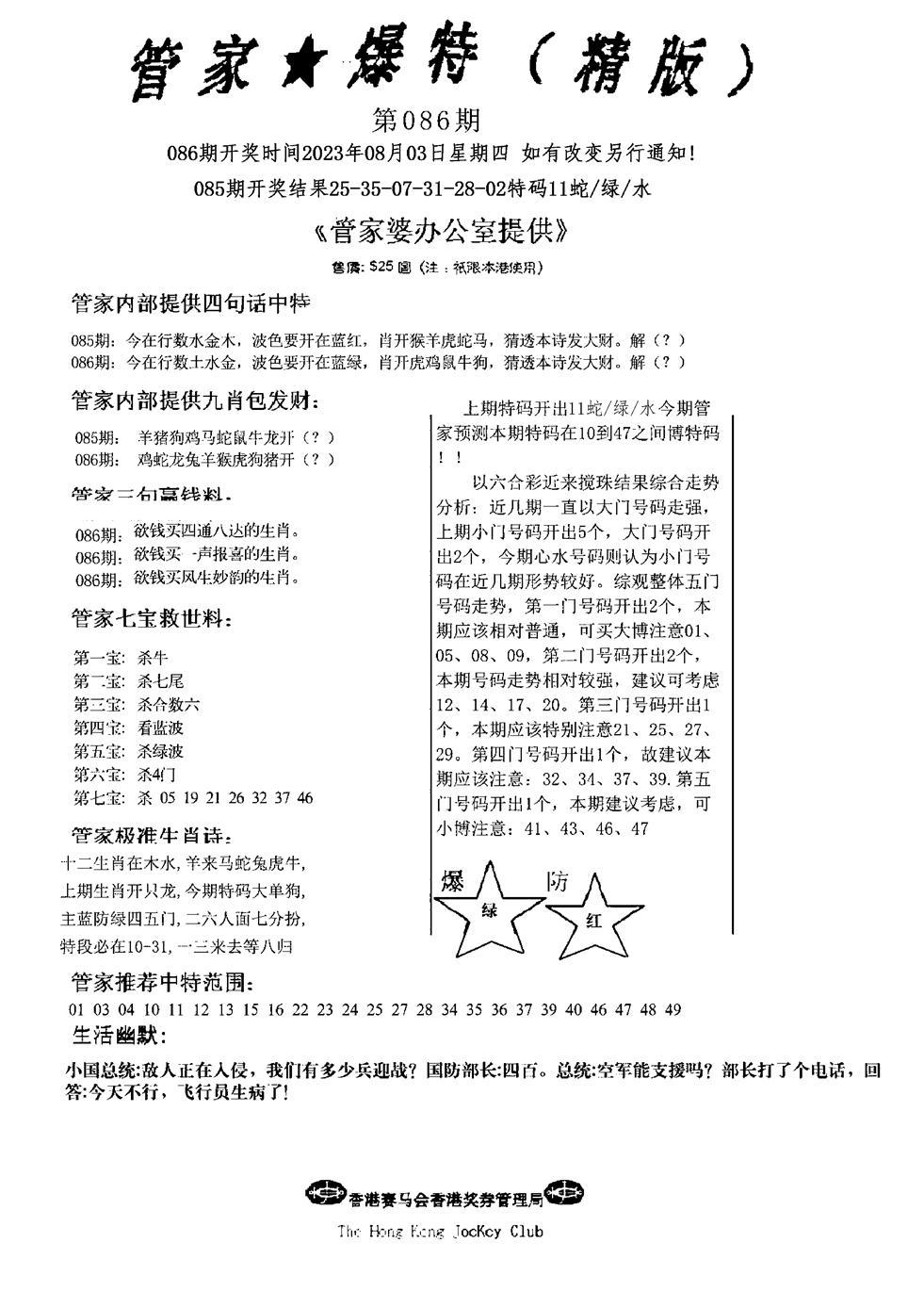 086期管家爆特精版(黑白)