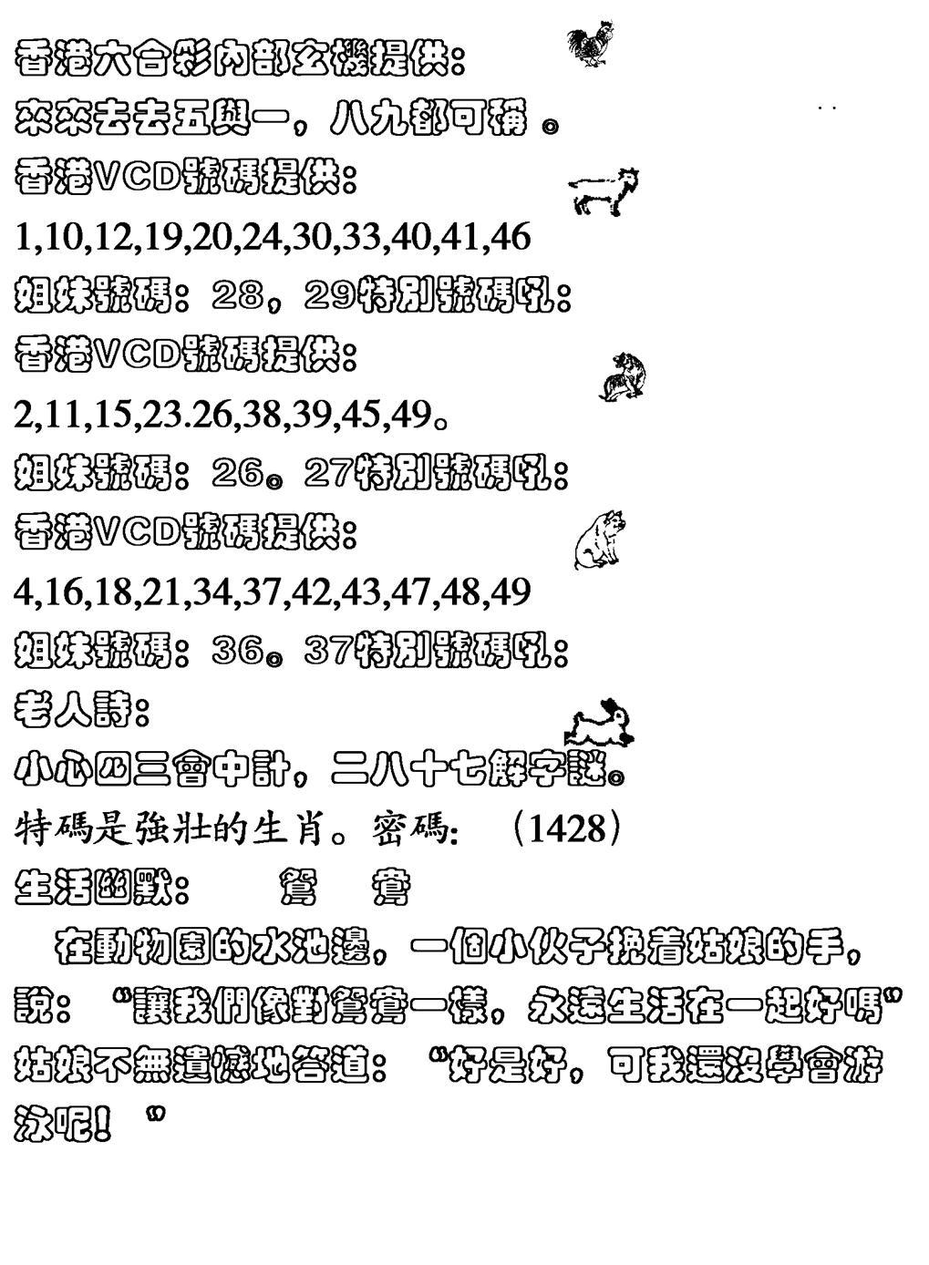 086期生活幽默(黑白)