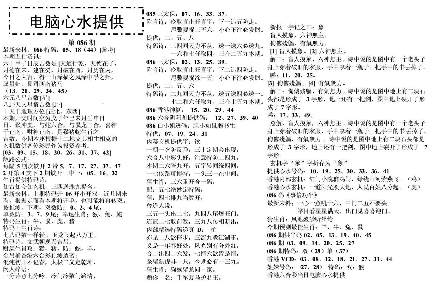 086期电脑心水(黑白)