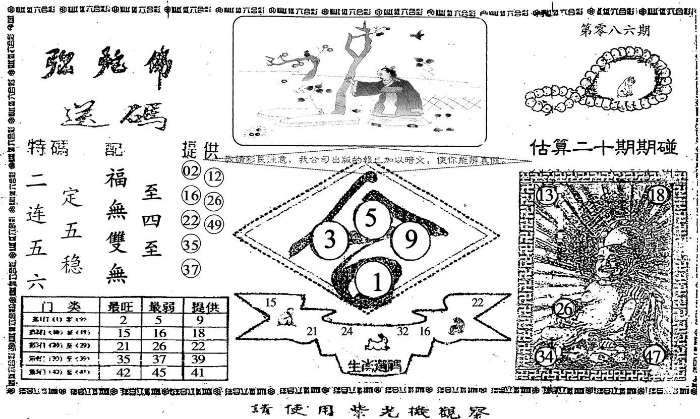086期老弥陀佛(黑白)