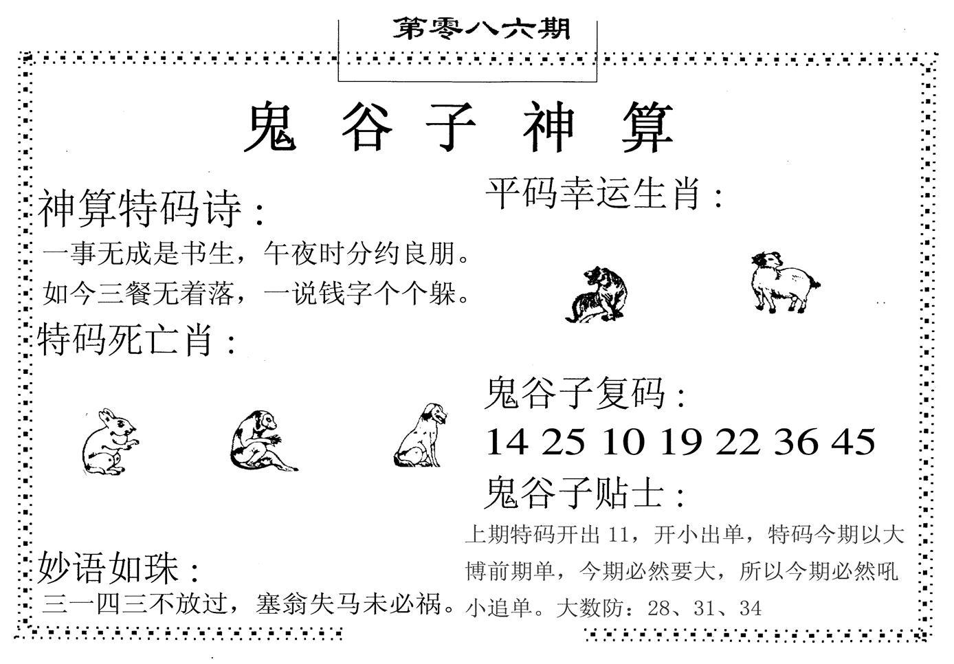 086期鬼谷子神算(黑白)