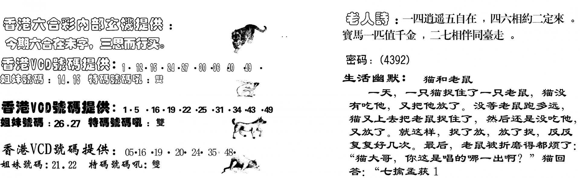 086期当日跑狗(黑白)