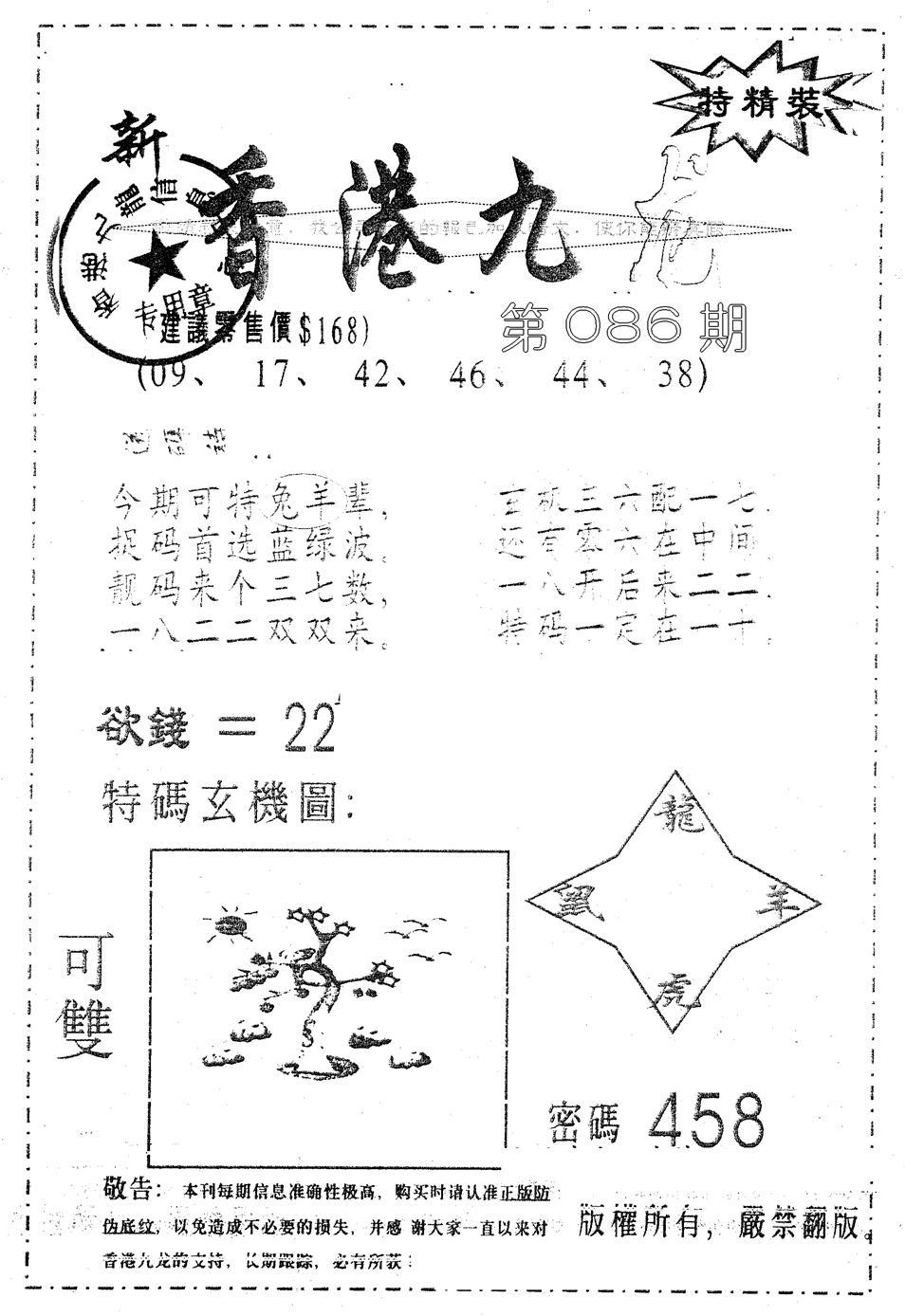 086期另版九龙内幕B(黑白)