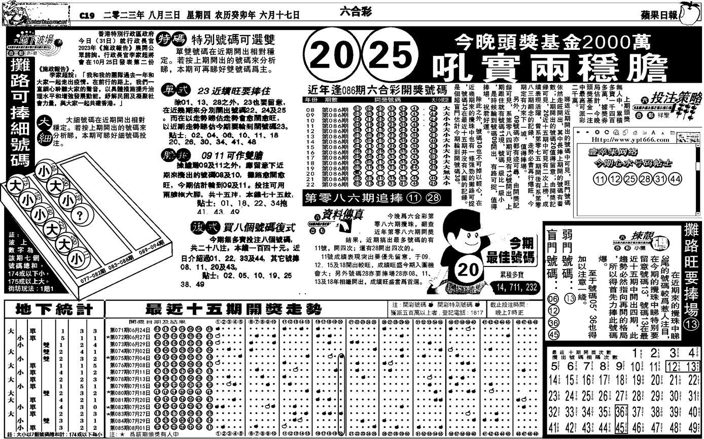086期私作苹果报B(自决)(黑白)