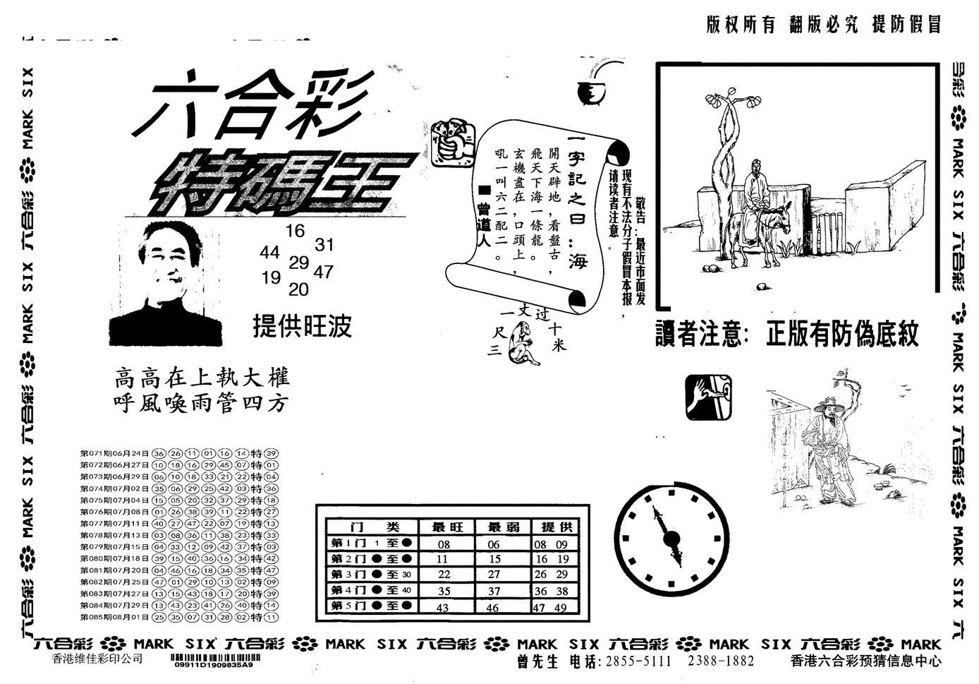 086期另版特码王(黑白)