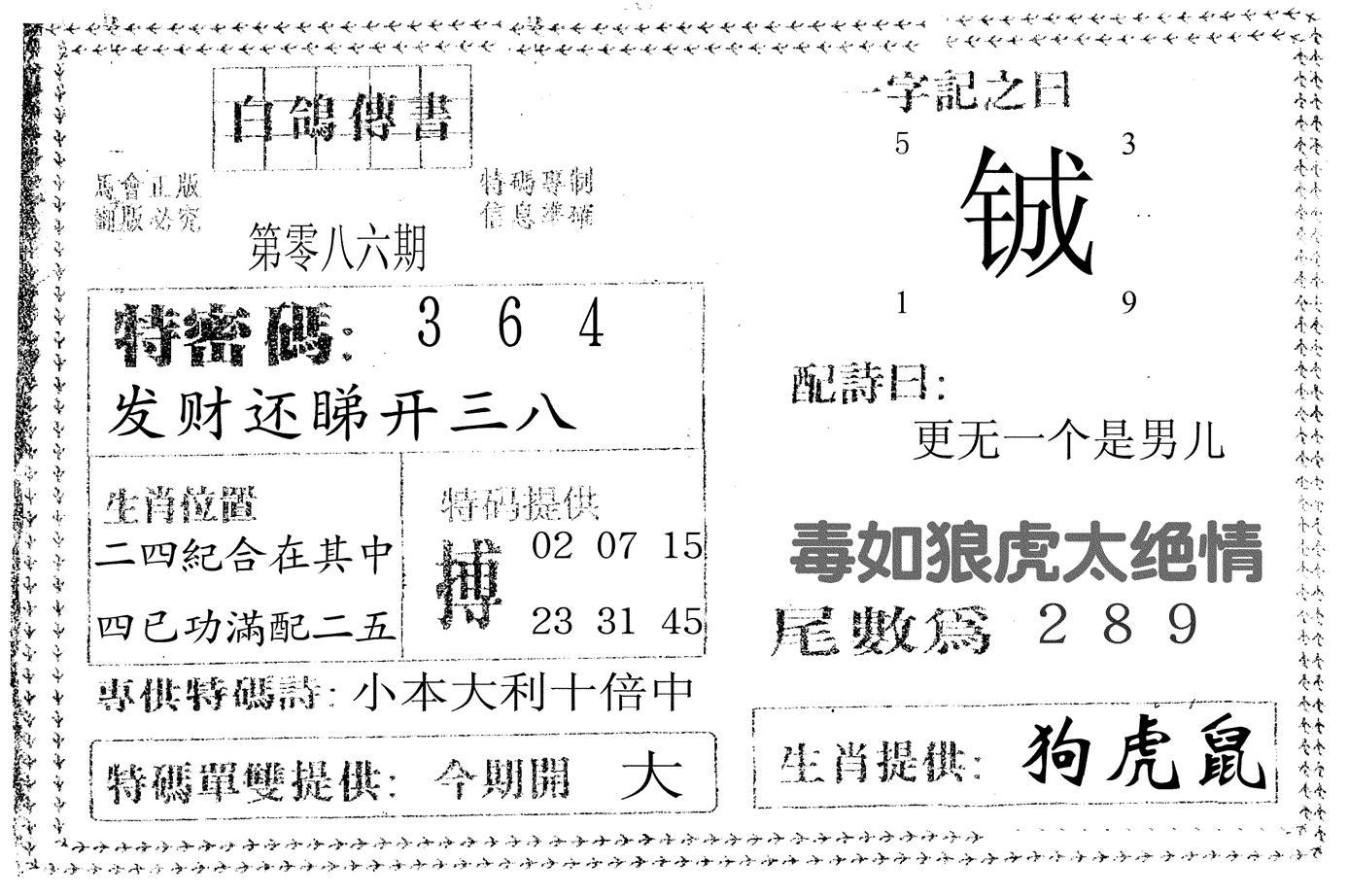 086期白鸽传书(黑白)