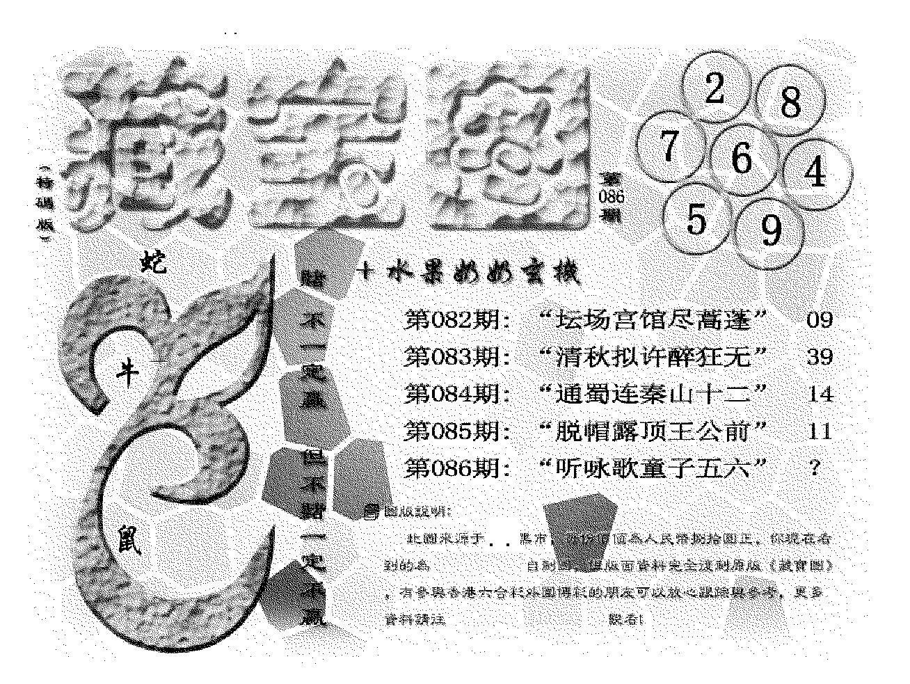 086期(九龙藏宝图)正版(黑白)
