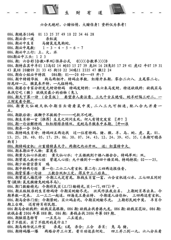086期生财有道A(独家料)(黑白)