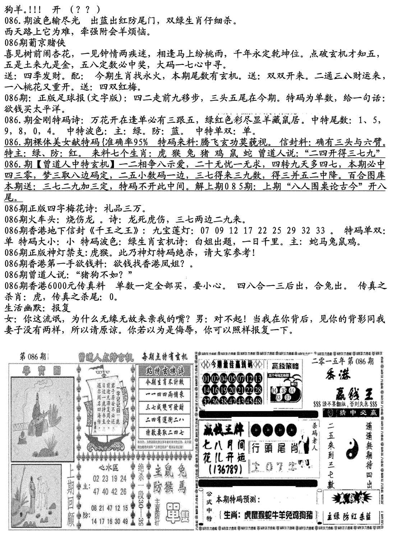 086期生财有道B(独家料)(黑白)