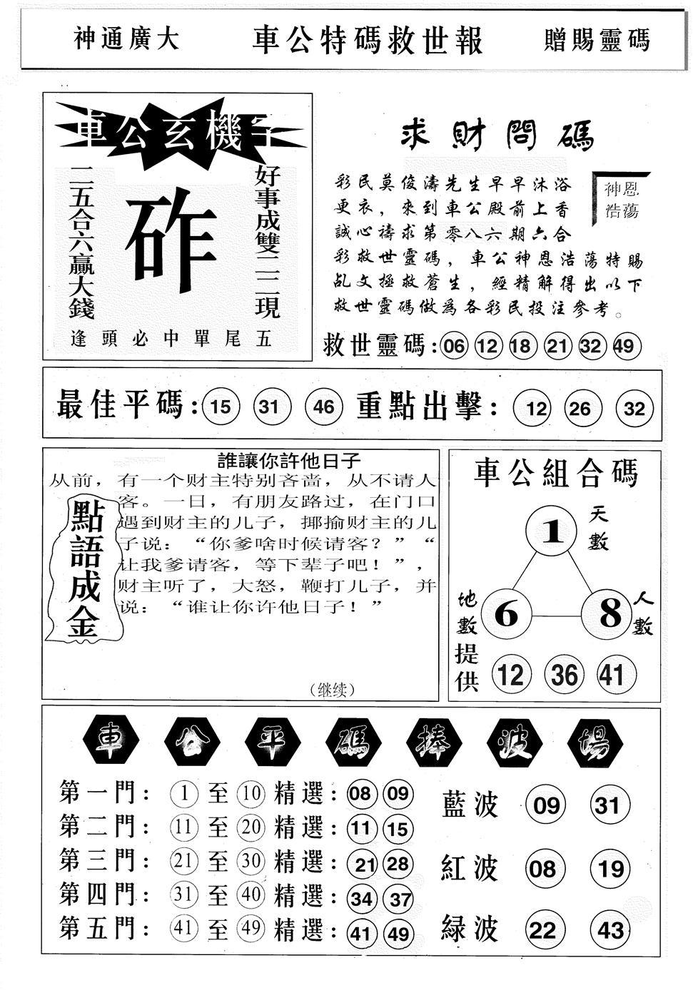 086期车公特码救世B(黑白)