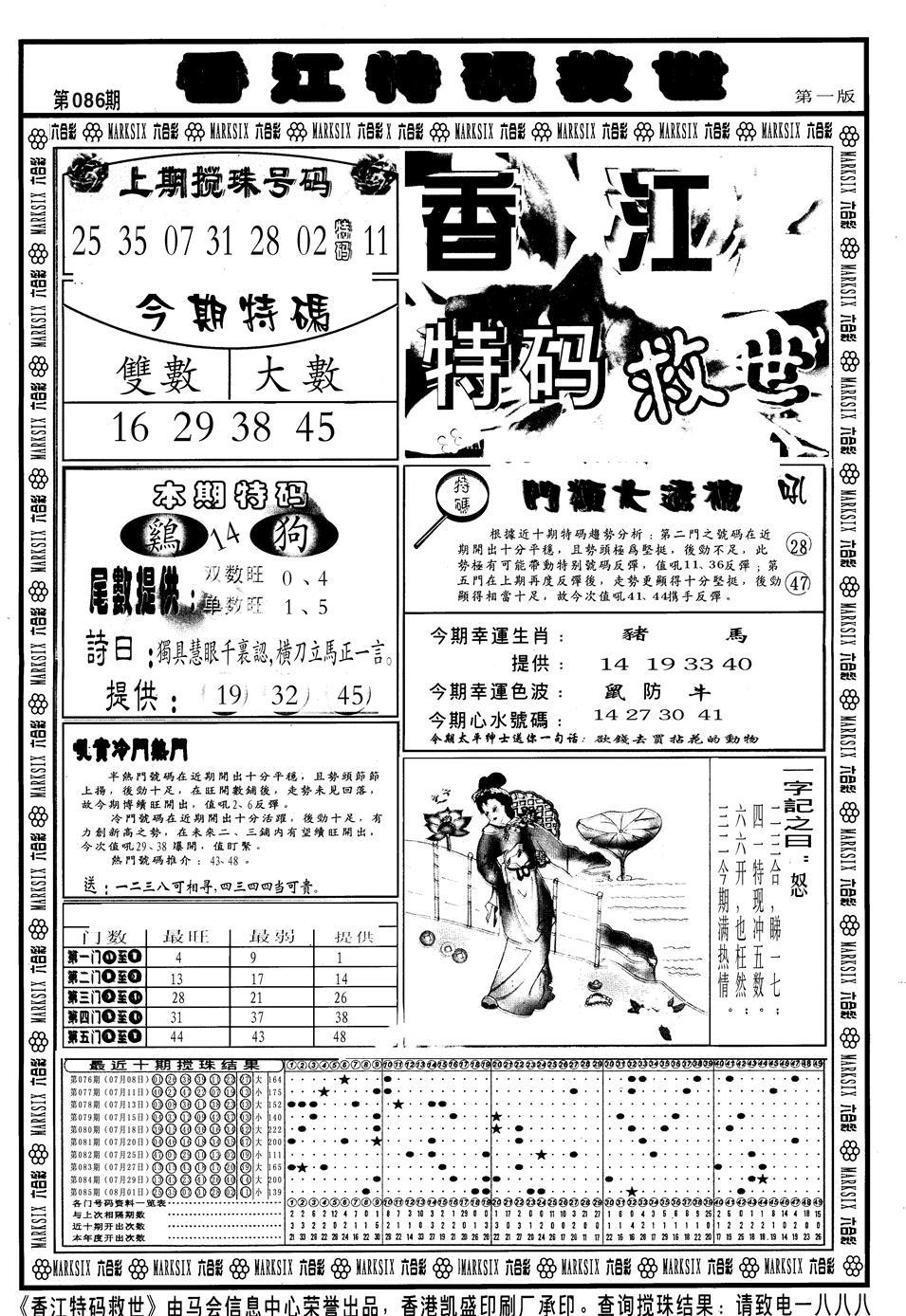 086期香江特码救世A(黑白)