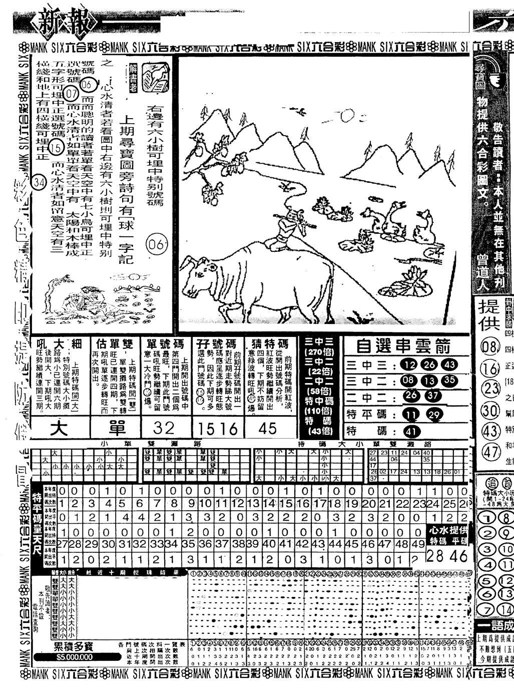 086期假新报跑狗A(黑白)
