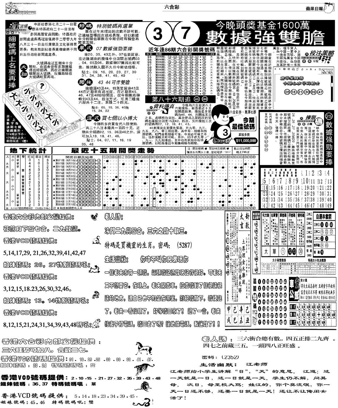 086期当日报-5(黑白)