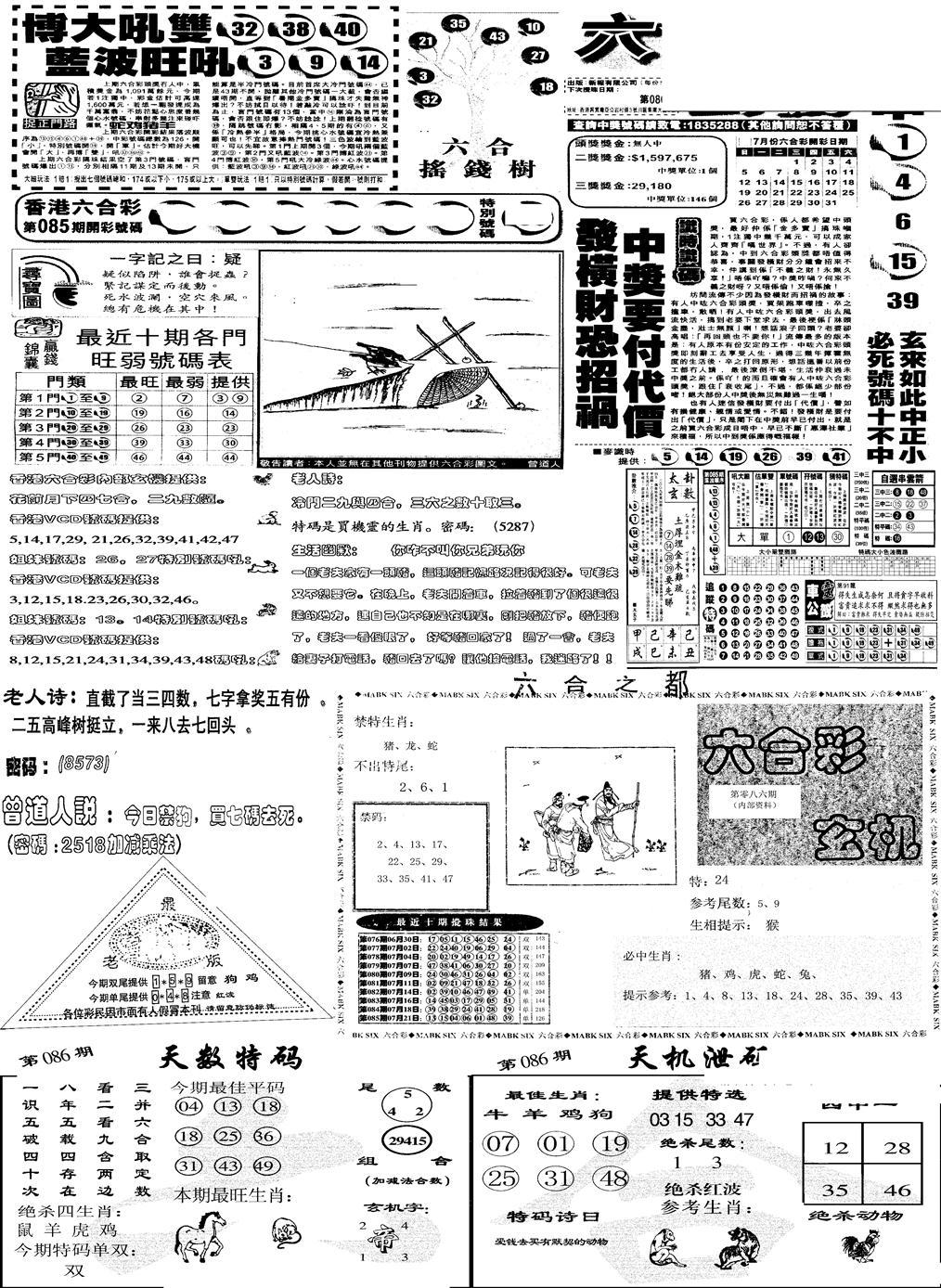 086期当日报-6(黑白)